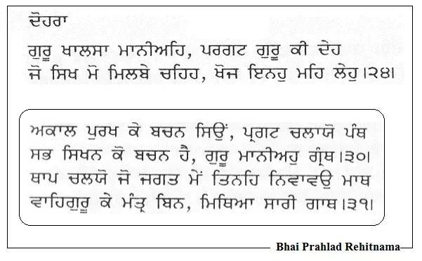 Bhai Prahlad Rehatnama